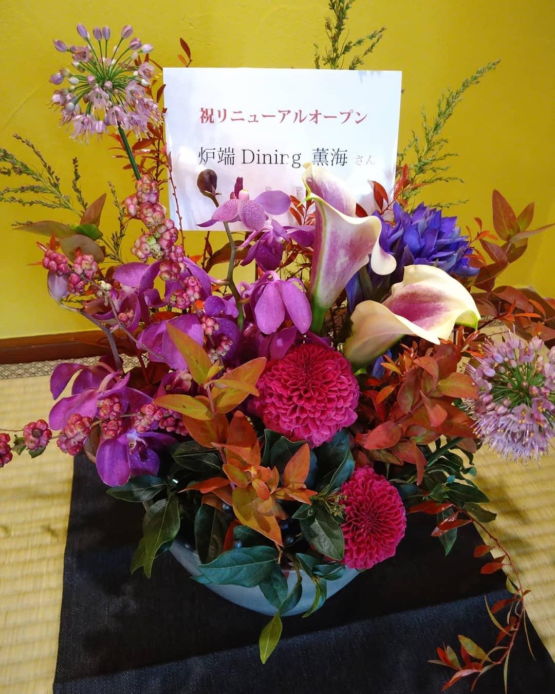 リニューアルオープンで素敵なお花を頂きました。 店内が華やかになりました。ありがとうございます。