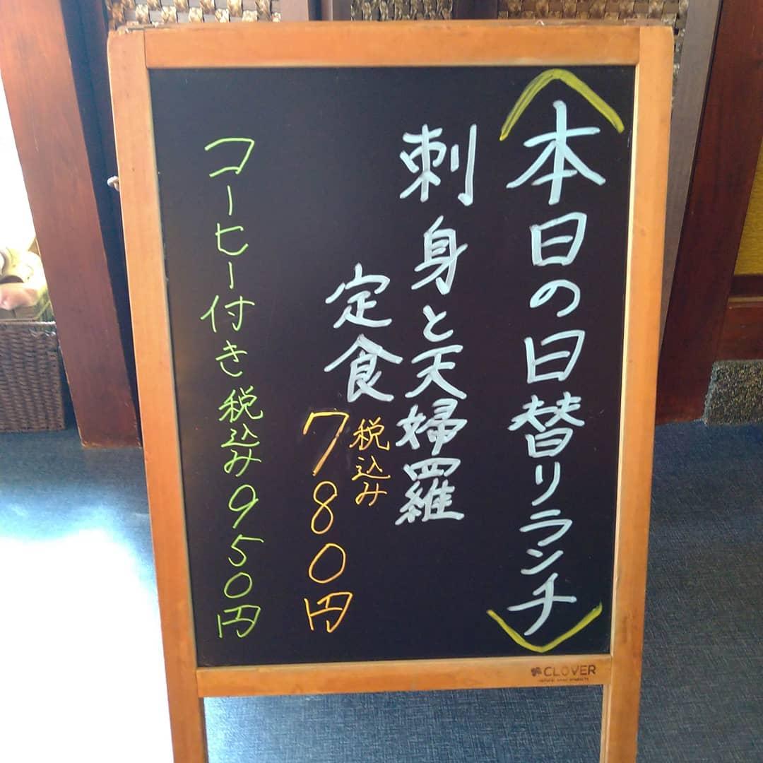 おはようございます 本日の日替わりランチはお刺身と天ぷら定食になります。  税込み表示で以前とお値段少し変わりますので宜しくお願い致します。 変わらずご飯のお替わり無料で、コーヒー付きもございます️  ご来店を心よりお待ちしております♀