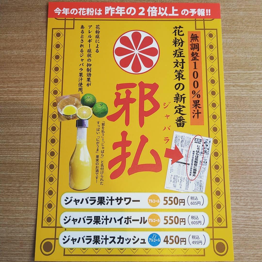花粉症の方へお勧めドリンクの紹介です。  じゃばら果汁を入荷致しました!!  サワーハイボールのお酒はもちろん、炭酸水で割ってノンアルコールでもご提供致します。  【じゃばらとは?🤔】 和歌山県北山村発祥のレモン、ライム、すだちと同じ香酸かんきつ類の果実です。 ビタミンCやクエン酸が豊富に含まれており、そのままの生食よりも絞って調味料や飲料に利用することの方が向いているそうです。 風味はまろやかですが、酸味の後にほのかな苦味を感じます。 邪を払う=じゃばらと名付けられたそうです!  【なぜ花粉症に効くの?🤧】 じゃばらには花粉症アレルギーの原因となる脱顆粒現象を抑制する機能があり、香酸かんきつ類果実の中で特異的に多く含まれるフラボノイドのナリルチンがその一つである可能性が高いことが示唆されているそうです。  今年の花粉は昨年の2倍以上の予報らしいので、花粉症の方は是非お試し下さい! 花粉症でない方もスッキリとした味わいで和食お料理にとても合いますし、無調整100%果汁ですので健康的に美味しく飲めます♪程よい苦味が癖になるドリンクです。  ランチタイムからご提供出来ますので、ご来店お待ちしております!
