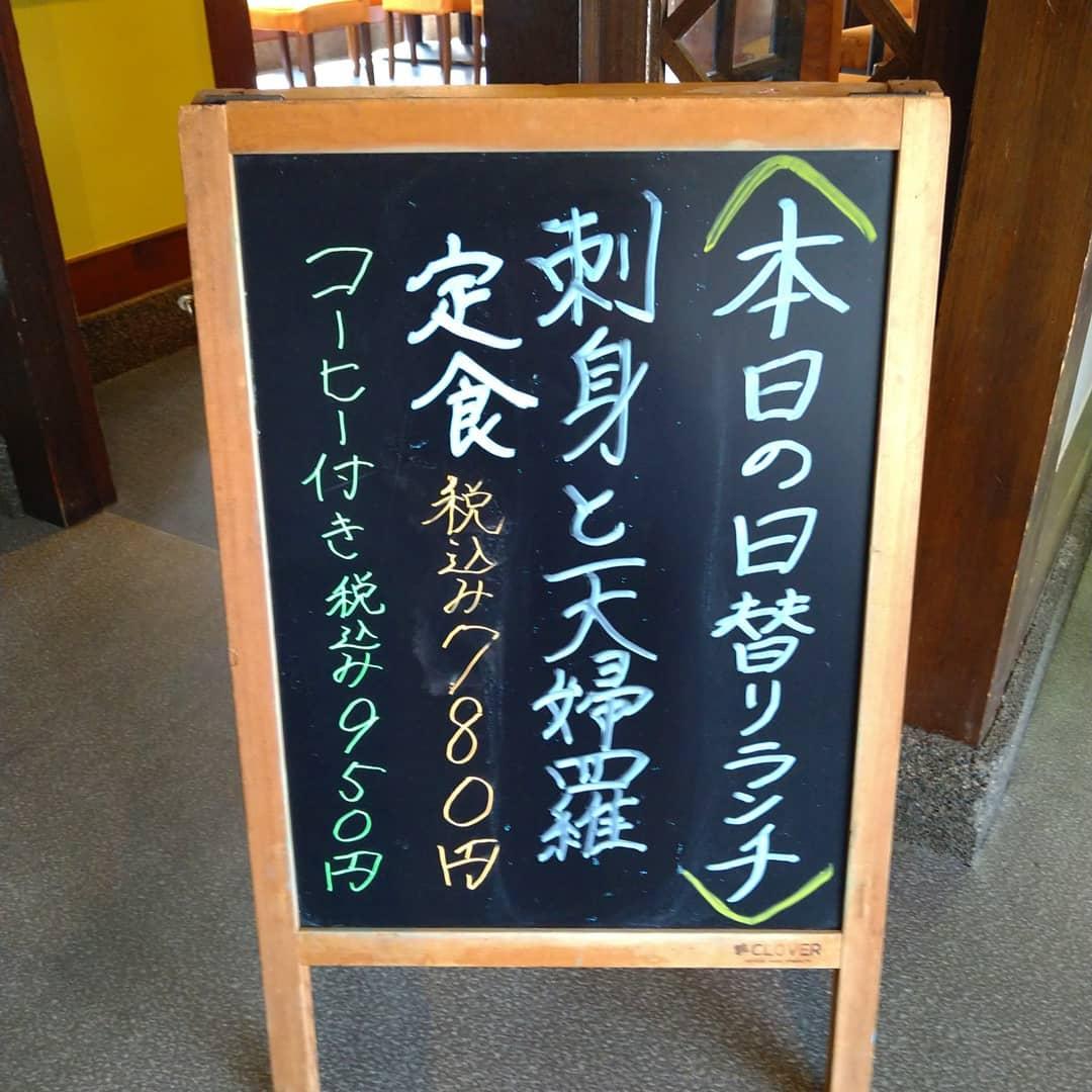 本日の日替わりランチはお刺身と天婦羅定食になります️  ご来店を心よりお待ちしております♀