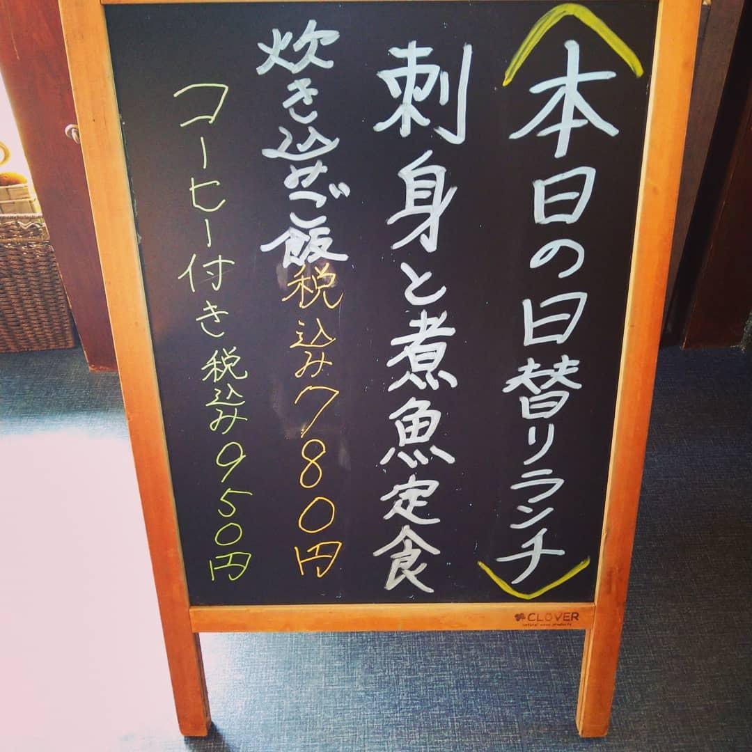 本日の日替わりランチは刺身と煮魚定食です。 ご飯は炊き込みご飯になります️  本日もご来店を心よりお待ちしております♀