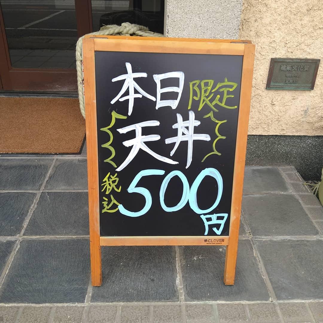 今週も金曜日、天丼ワンコインデー税込で500円です!!  本日の日替わりランチはお刺身と煮魚定食になります。 ご来店を心よりお待ちしております!!