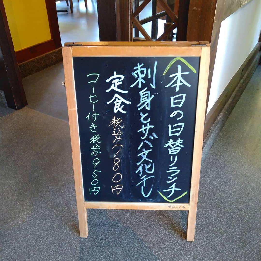 本日の日替わりランチはお刺身と焼き魚サバ文化干しの定食になります  本日もご来店を心よりお待ちしております♀