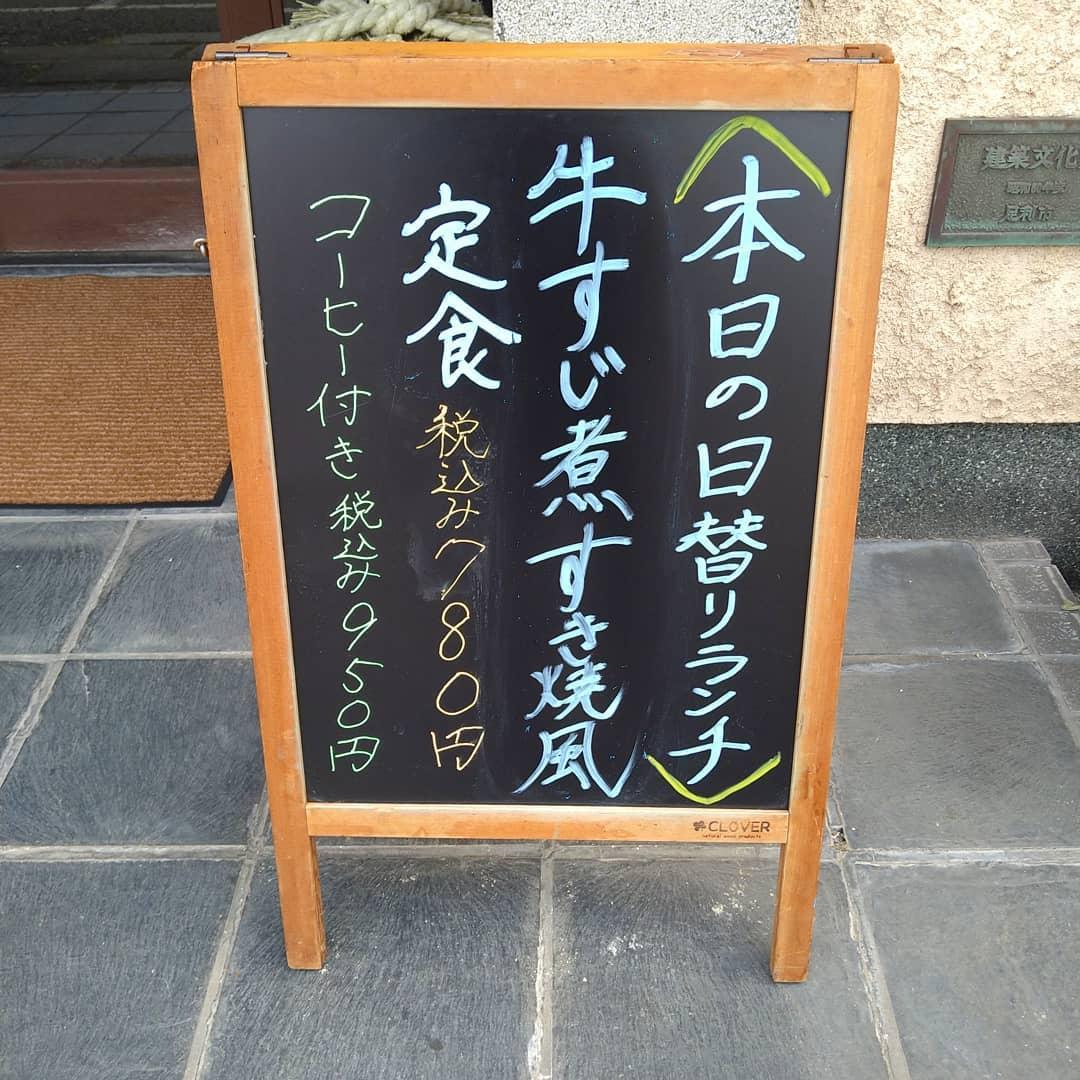 本日の日替わりランチは牛スジすき焼き風煮込み定食です  ご来店を心よりお待ちしております!!