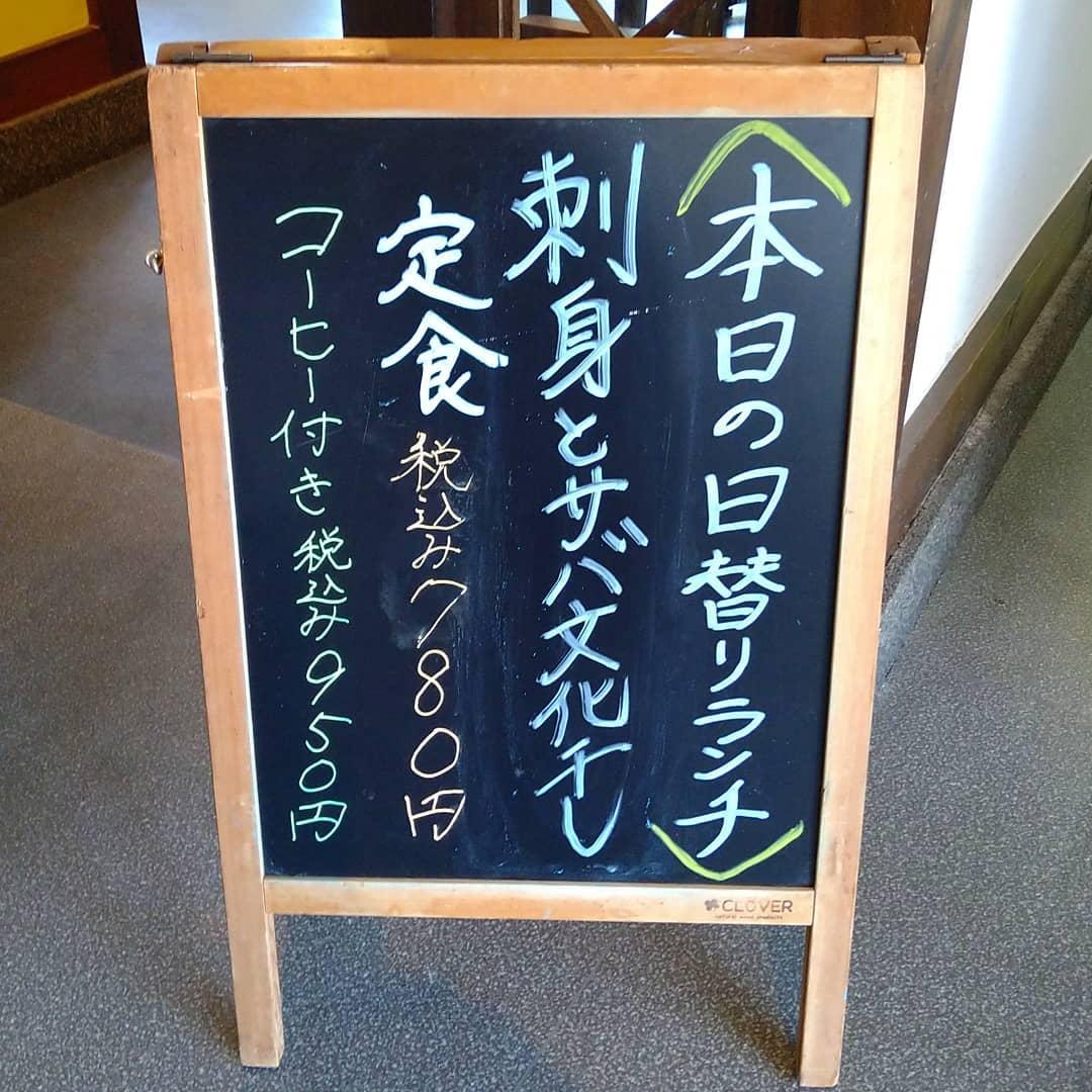 本日の日替わりランチ、刺身と焼魚定食になります  あいにくのお天気ですがご来店お待ちしております!!