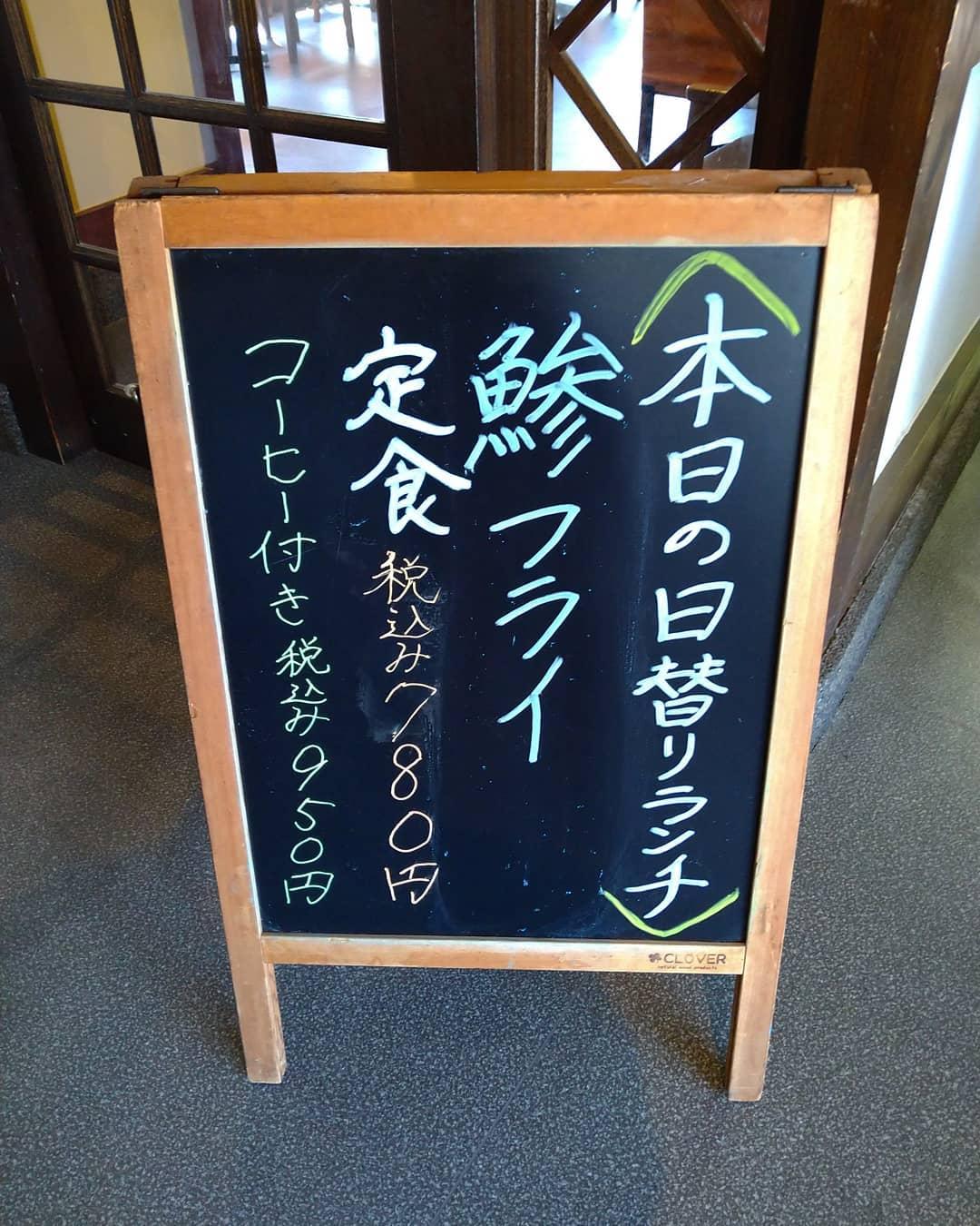 本日の日替わりランチ、鯵フライ定食です  ご来店お待ちしております!!