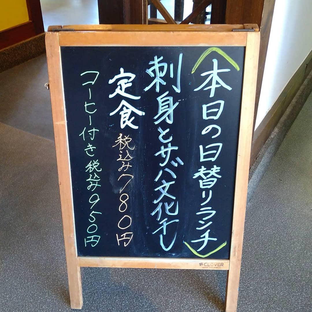 本日の日替わりランチはお刺身と焼魚になります  ご来店お待ちしております!!