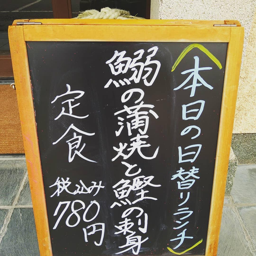 本日の日替わりランチは特別メニューです!! イワシの蒲焼きとカツオの刺身、ご飯、漬物、お味噌汁付きで変わらず税込780円です!!  本日もご来店をお待ちしております♀