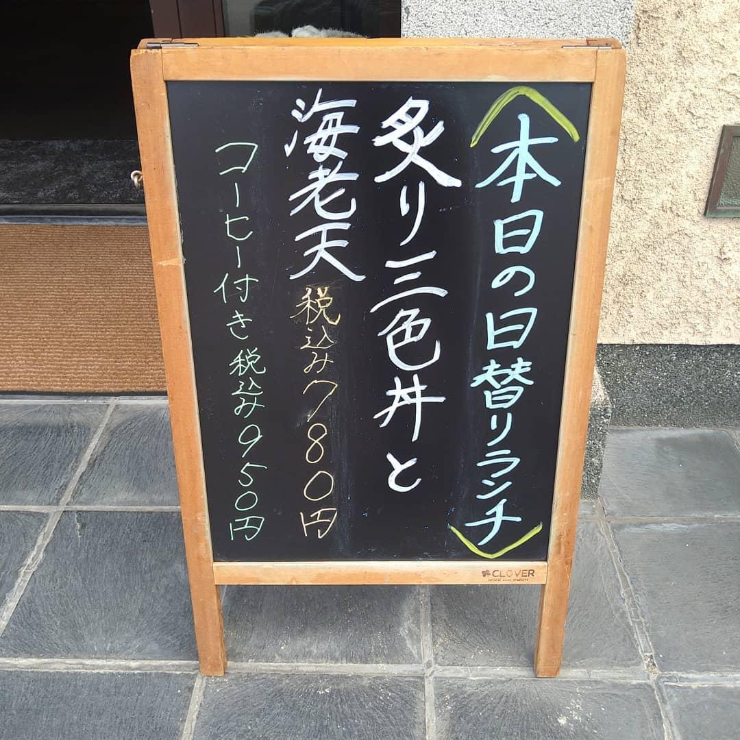 本日の日替わりランチ、炙り三色丼と海老天ぷら、漬物、お味噌汁のセットでございます 三色丼のネタは鮪、鯛、サーモンでなくなり次第変更になりますので宜しくお願いします♀  本日もご来店を心よりお待ちしております️