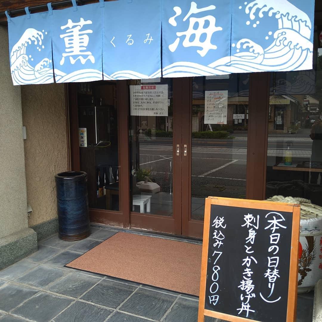 おはようございます! 本日の日替わりランチはお刺身とかき揚げ丼です!漬物とお味噌汁も付きます  本日もご来店お待ちしております!!️