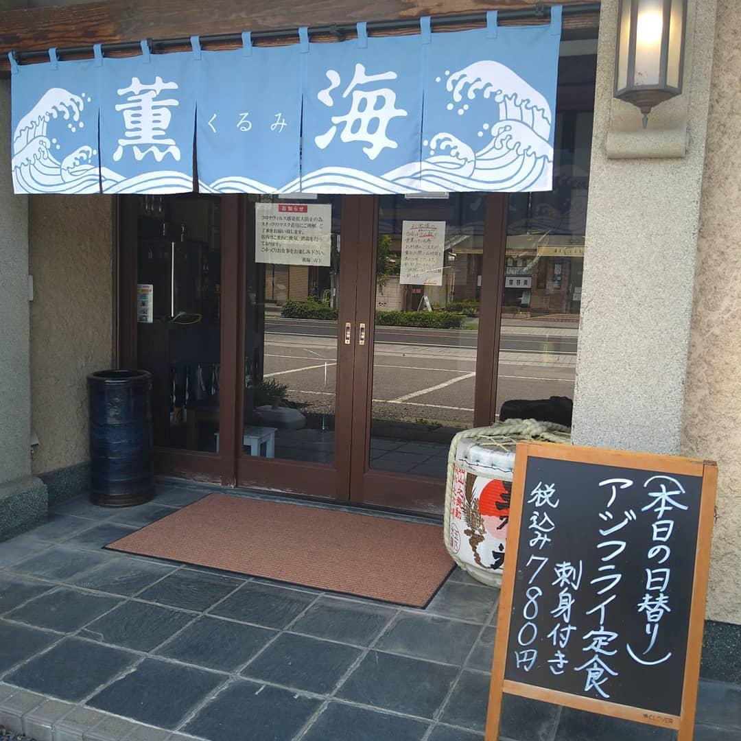 本日の日替わりランチはお刺身とアジフライ定食です️  ご来店お待ちしております!!