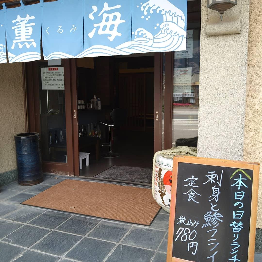本日の日替わりランチはお刺身と鯵フライの定食になります  ご来店お待ちしております!!