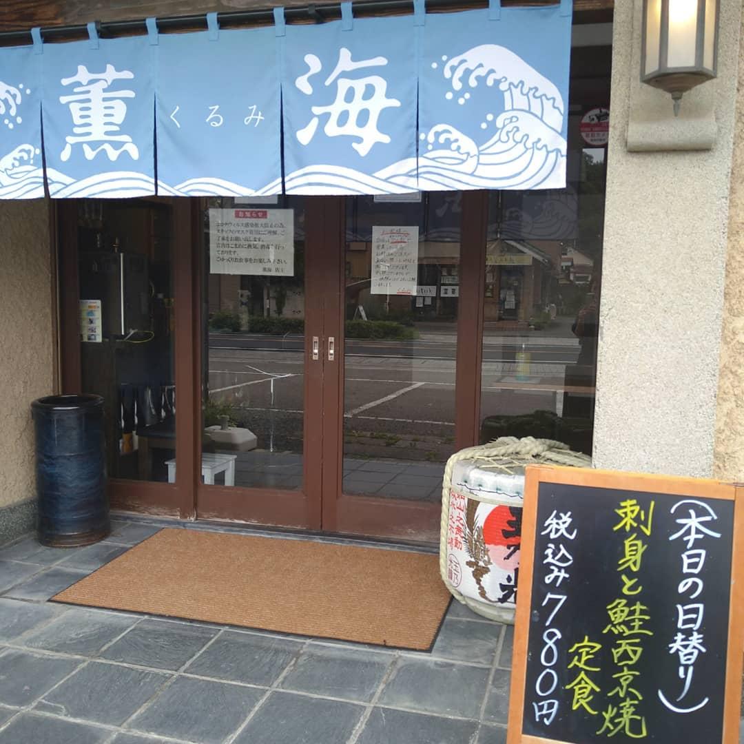おはようございます! 本日の日替わりランチは、お刺身と鮭西京焼きの定食になります!  本日も元気に営業致しますので、ご来店を心よりお待ちしております!!️