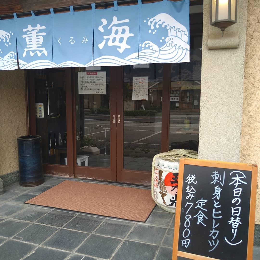 おはようございます! 本日の日替わりランチはお刺身とヒレカツの定食になります  ご来店お待ちしております!!️