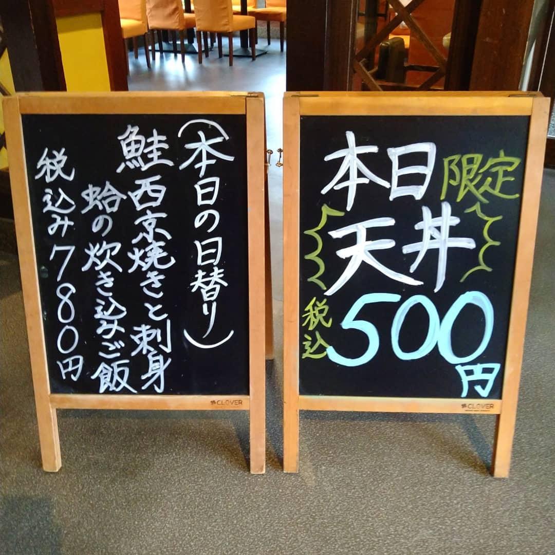 おはようございます! 本日金曜日、天丼ワンコインデー税込み500円です!  日替わりランチは鮭の西京焼きとお刺身の定食になります  ご飯はハマグリの炊き込みご飯になりますもちろん白ご飯に変更も可能です  日替わりランチは限定食ですので、なくなり次第終了とさせて頂きます♀  あいにくのお天気ですが🌧本日も元気に営業致しますので、ご来店を心よりお待ちしております!!