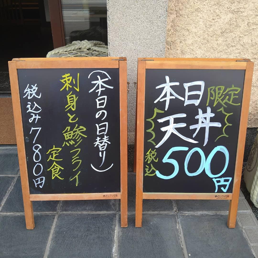 おはようございます! 本日金曜日は天丼ワンコインデー、税込み500円になります️ 日替わりランチはアジフライ定食で刺身付きになります  本日もご来店を心よりお待ちしております️♀