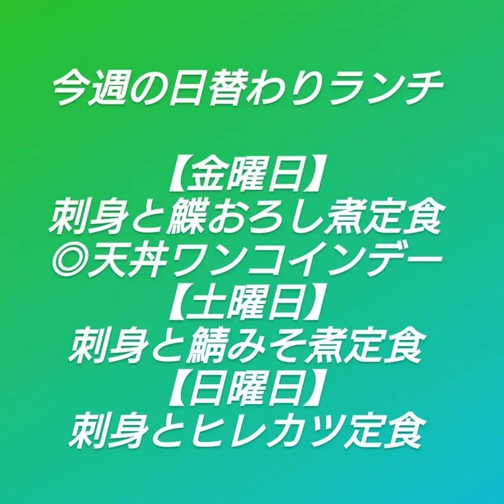 明日からの日替わりランチの内容です  明日は天丼が税込み500円の金曜日です❣️  明日もご来店を心よりお待ちしております♀